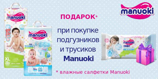 Подарок при покупке подгузников Manuoki