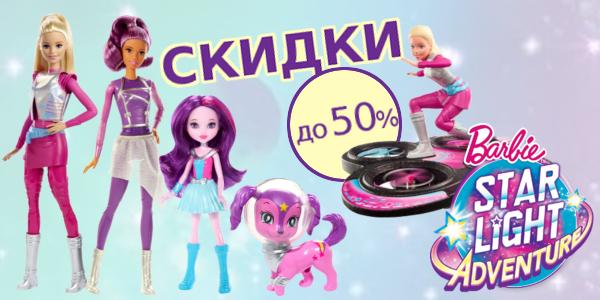 Скидки до 50% на кукол Barbie