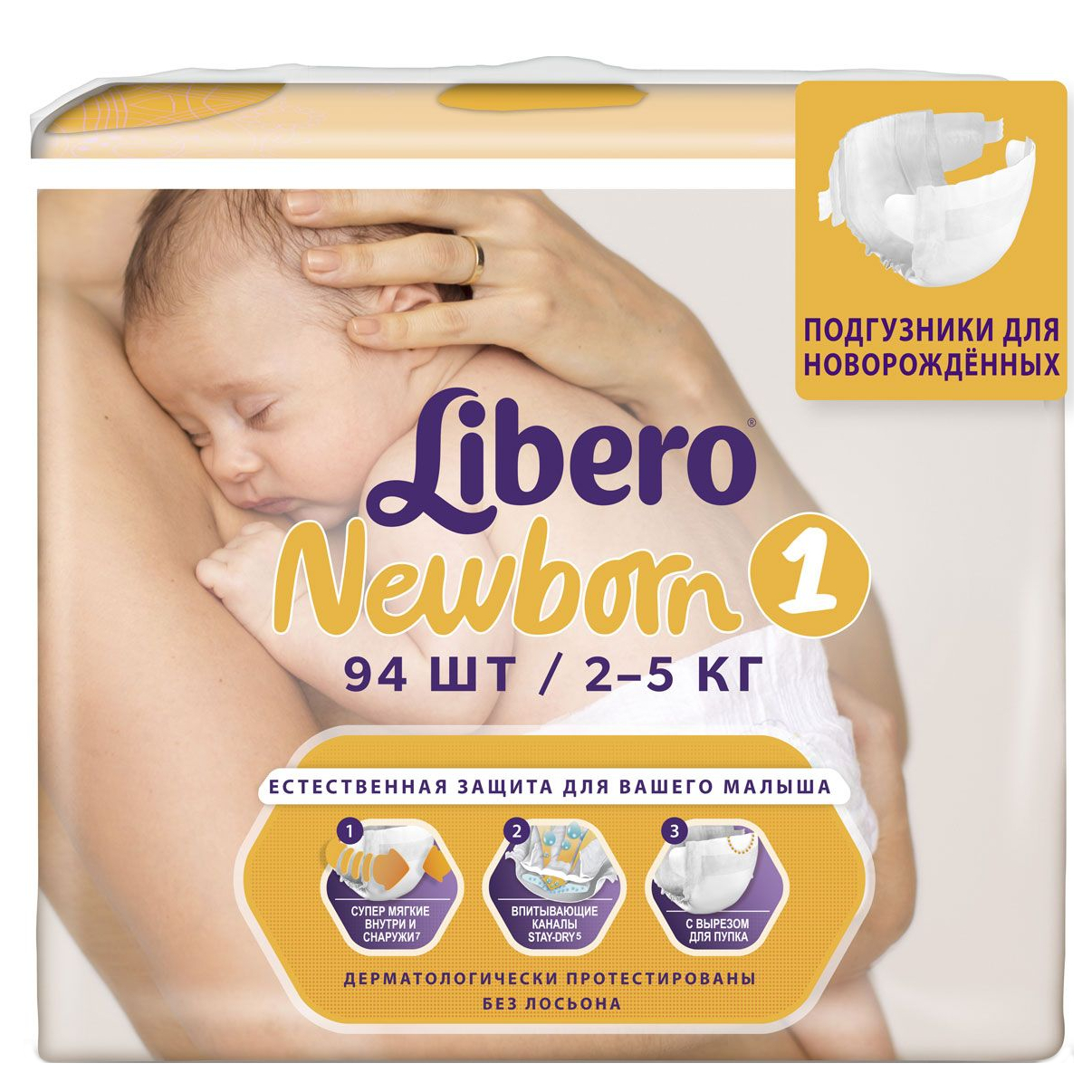 Одноразовый подгузник для новорожденных