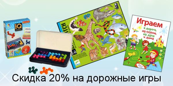 Скидка 20% на компактные игры