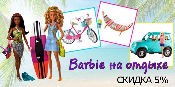 Куклы Barbie на отдыхе!