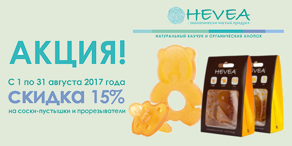 Скидка 15% на товары Hevea