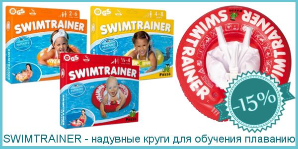 Скидка 15% на круги Swimtrainer