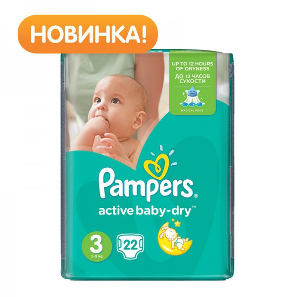 Подгузники Pampers Active Baby-Dry 5-9 кг 22 шт